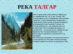 РЕКА ТАЛГАР Река Талгар имеет длину 108 км и образуется от слияния рек Пр., С