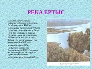 РЕКА ЕРТЫС - главная река бассейна Северного Ледовитого океана. Ее общая длин