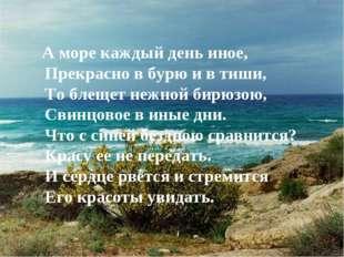 А море каждый день иное, Прекрасно в бурю и в тиши, То блещет нежной бирюзою