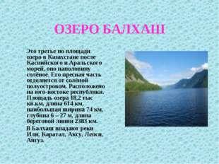 ОЗЕРО БАЛХАШ Это третье по площади озеро в Казахстане после Каспийского и Ара