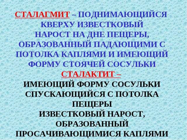 СТАЛАГМИТ – ПОДНИМАЮЩИЙСЯ КВЕРХУ ИЗВЕСТКОВЫЙ НАРОСТ НА ДНЕ ПЕЩЕРЫ, ОБРАЗОВАНН...