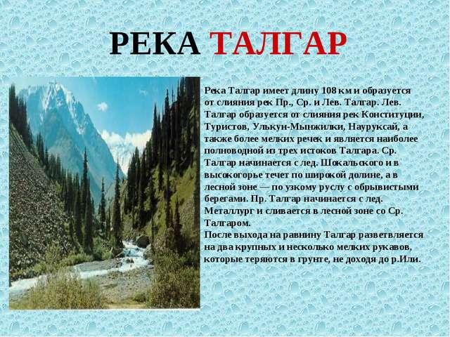 РЕКА ТАЛГАР Река Талгар имеет длину 108 км и образуется от слияния рек Пр., С...