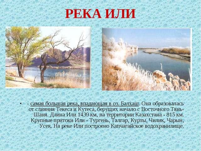 РЕКА ИЛИ - самая большая река, впадающая в оз. Балхаш. Она образовалась от сл...