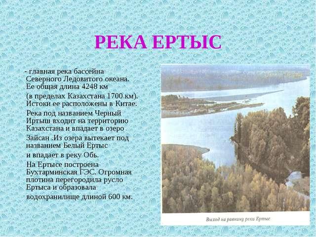 РЕКА ЕРТЫС - главная река бассейна Северного Ледовитого океана. Ее общая длин...