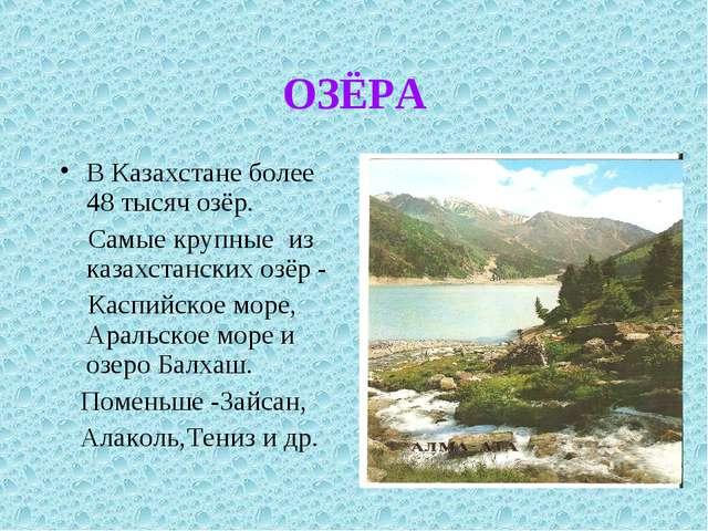 ОЗЁРА В Казахстане более 48 тысяч озёр. Самые крупные из казахстанских озёр -...