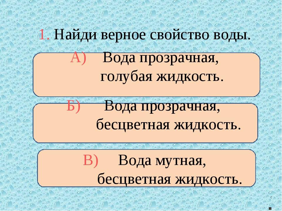 Б) Вода прозрачная, бесцветная жидкость. А) Вода прозрачная, голубая жидкость...