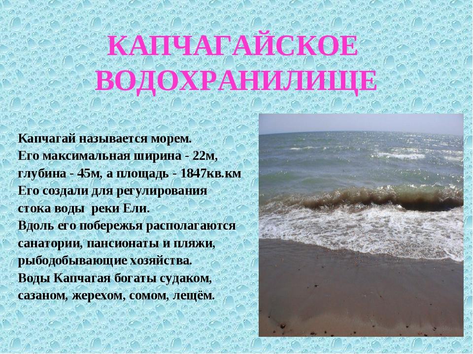 КАПЧАГАЙСКОЕ ВОДОХРАНИЛИЩЕ Капчагай называется морем. Его максимальная ширина...