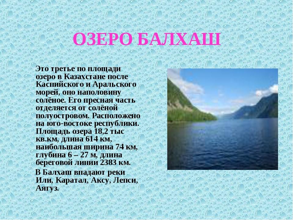 ОЗЕРО БАЛХАШ Это третье по площади озеро в Казахстане после Каспийского и Ара...