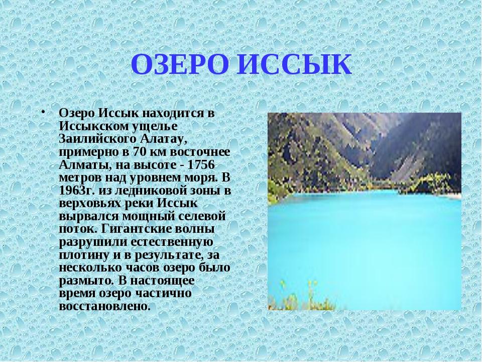 ОЗЕРО ИССЫК Озеро Иссык находится в Иссыкском ущелье Заилийского Алатау, прим...