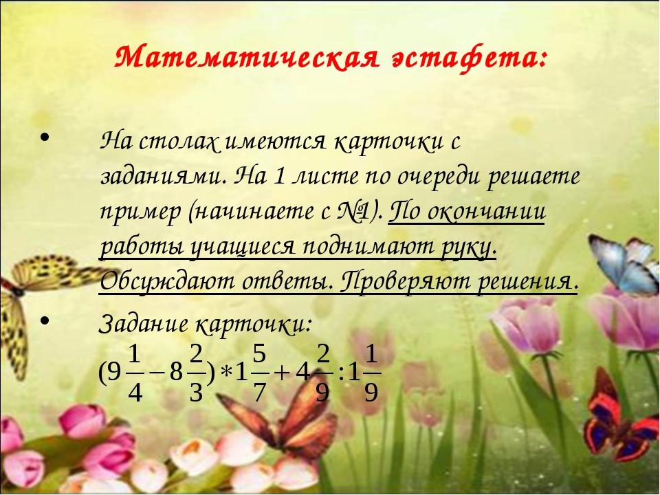 Математическая эстафета: На столах имеются карточки с заданиями. На 1 листе п...