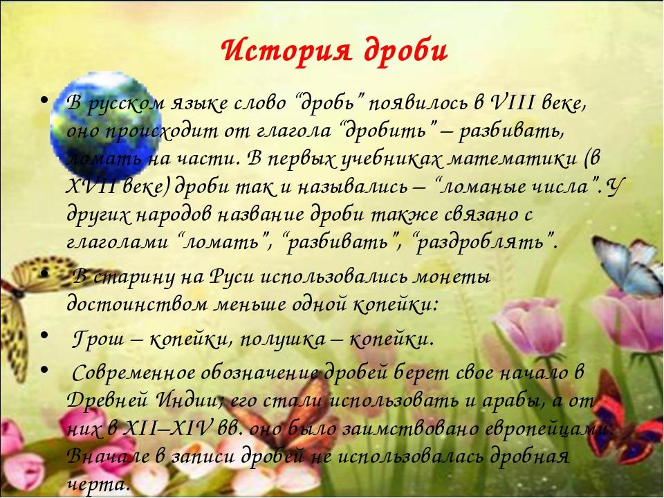 """История дроби В русском языке слово """"дробь"""" появилось в VIII веке, оно происх..."""