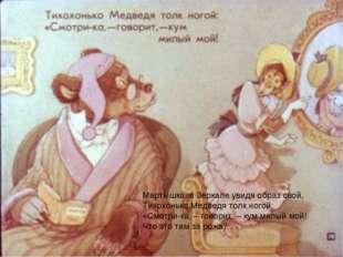 Мартышка, в Зеркале увидя образ свой, Тихохонько Медведя толк ногой: «Смотри-