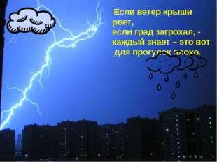 Если ветер крыши рвет, если град загрохал, - каждый знает – это вот для прог