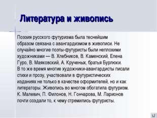 Литература и живопись Поэзия русского футуризма была теснейшим образом связан