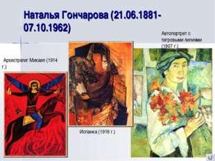 Наталья Гончарова (21.06.1881-07.10.1962) Автопортрет с тигровыми лилиями (19