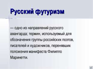 Русский футуризм — одно из направлений русского авангарда; термин, используем