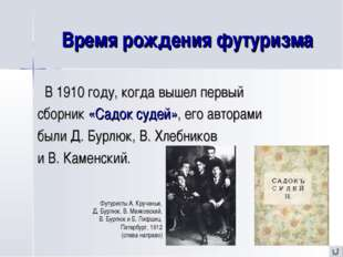 Время рождения футуризма В 1910 году, когда вышел первый сборник «Садок судей