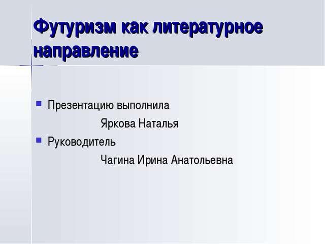 Футуризм как литературное направление Презентацию выполнила Яркова Наталья Ру...