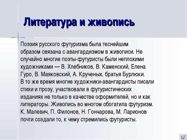Литература и живопись Поэзия русского футуризма была теснейшим образом связан...