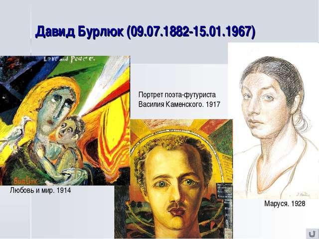 Давид Бурлюк (09.07.1882-15.01.1967) Маруся. 1928 Портрет поэта-футуриста Вас...
