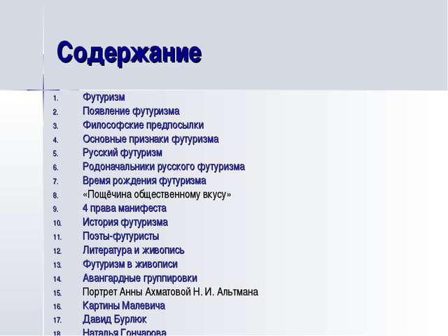 Содержание Футуризм Появление футуризма Философские предпосылки Основные приз...