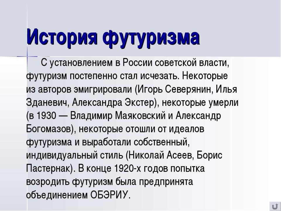 С установлением в России советской власти, футуризм постепенно стал исчезать...