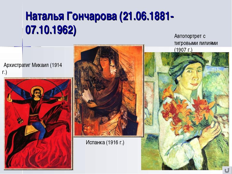Наталья Гончарова (21.06.1881-07.10.1962) Автопортрет с тигровыми лилиями (19...