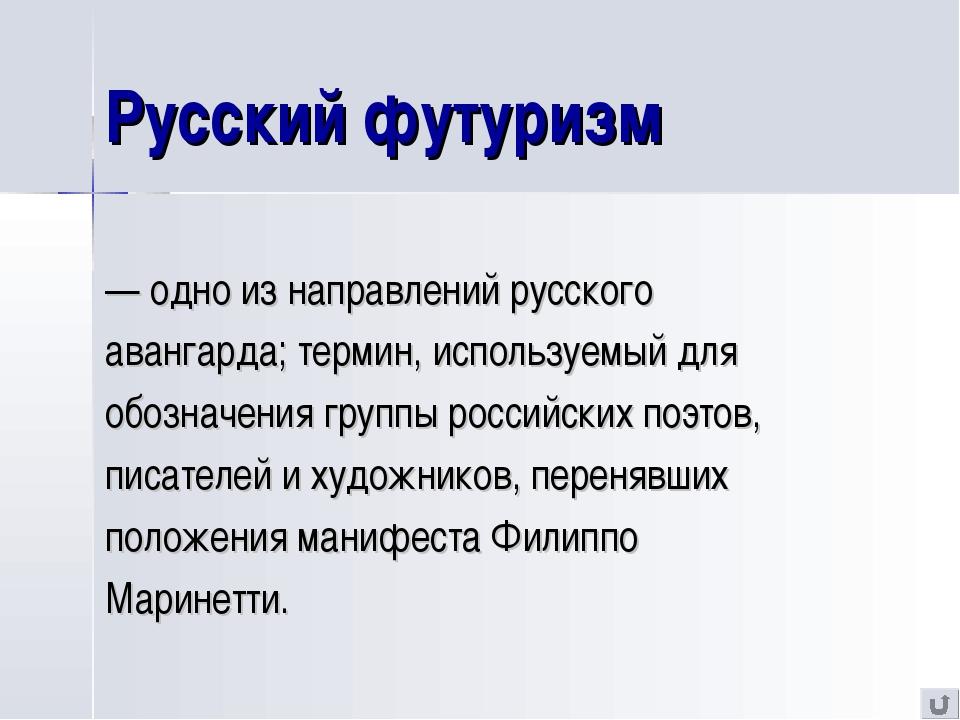 Русский футуризм — одно из направлений русского авангарда; термин, используем...