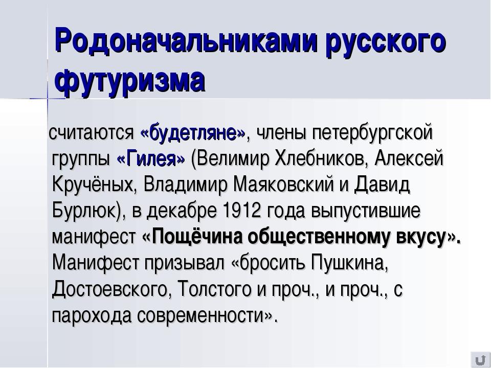 Родоначальниками русского футуризма считаются «будетляне», члены петербургско...
