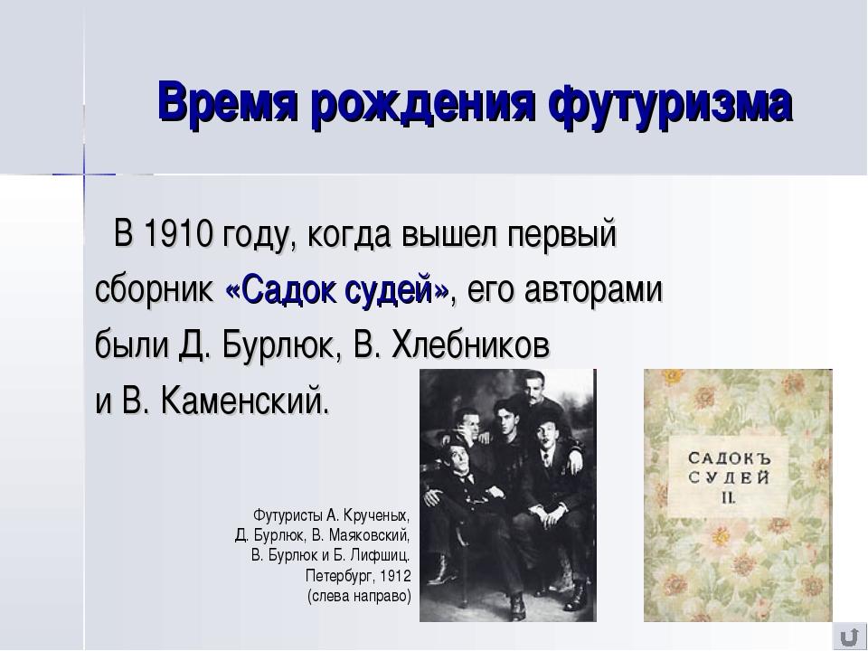 Время рождения футуризма В 1910 году, когда вышел первый сборник «Садок судей...