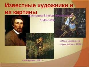 Известные художники и их картины Васнецов Виктор Михайлович 1848–1926 « Иван