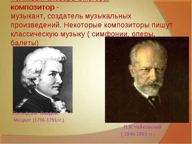 Толковый словарь Ожегова: композитор- музыкант,создательмузыкальных произв...