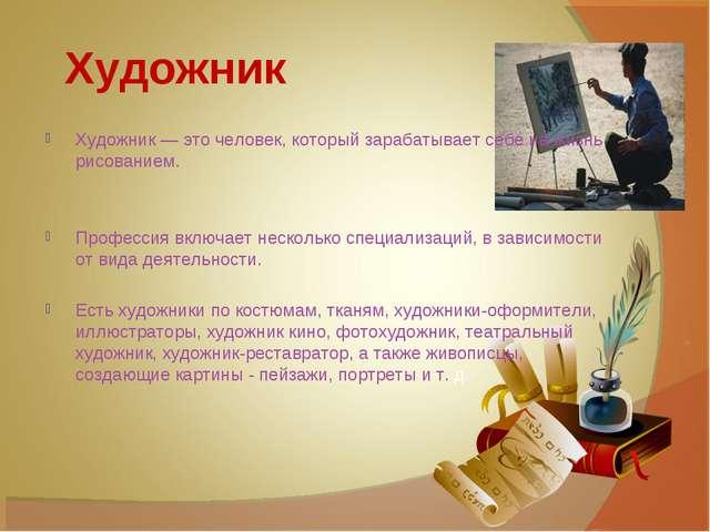 Художник Художник — это человек, который зарабатывает себе на жизнь рисовани...
