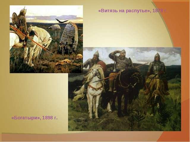 «Богатыри», 1898 г. «Витязь на распутье», 1878 г.