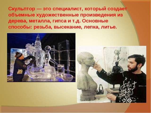 Скульптор — это специалист, который создает объемные художественные произвед...