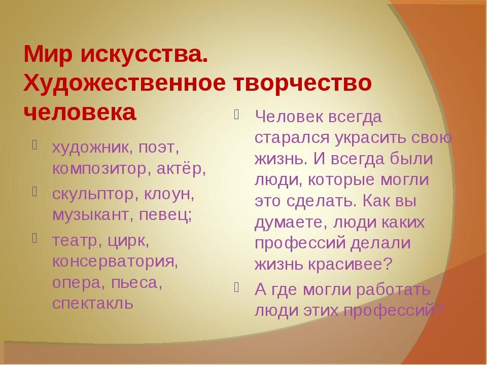 Мир искусства. Художественное творчество человека художник, поэт, композитор...