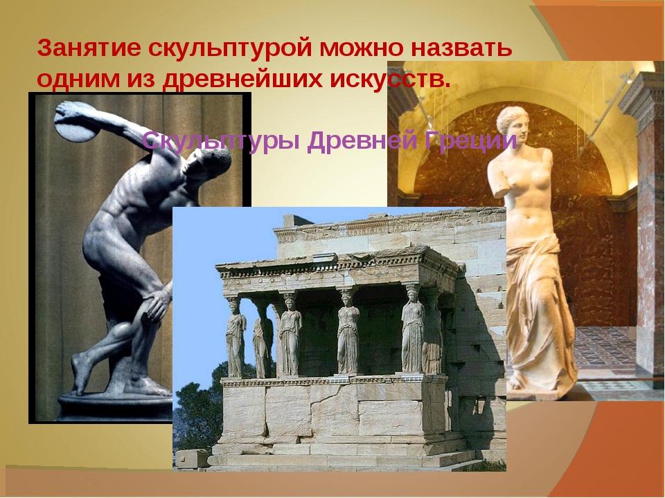 Занятие скульптурой можно назвать одним из древнейших искусств. Скульптуры Др...