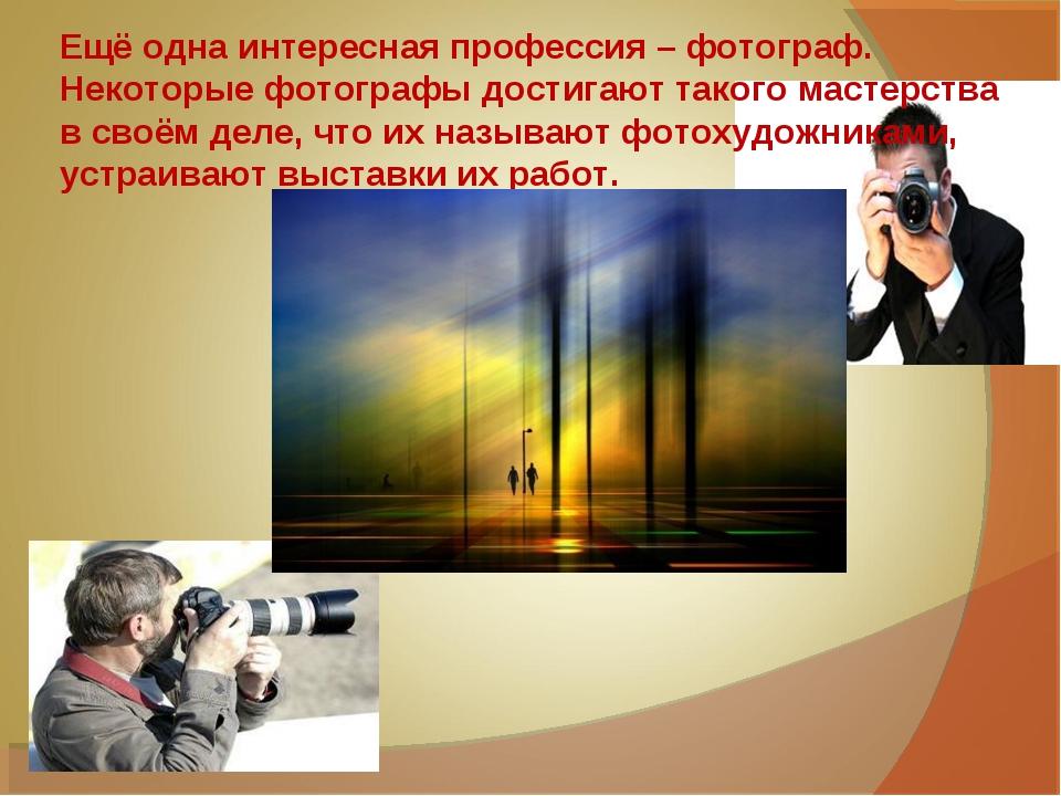 Ещё одна интересная профессия – фотограф. Некоторые фотографы достигают таког...