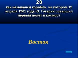 20 как назывался корабль, на котором 12 апреля 1961 года Ю. Гагарин совершил
