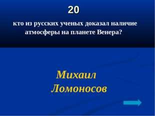 20 кто из русских ученых доказал наличие атмосферы на планете Венера? Михаил