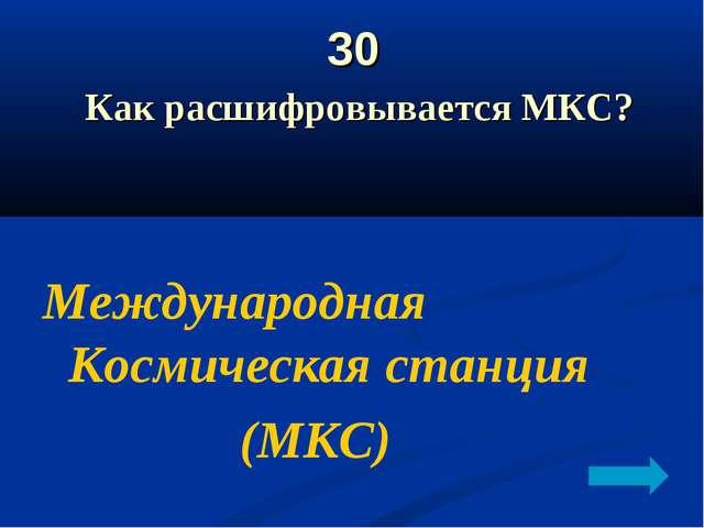 30 Как расшифровывается МКС? Международная Космическая станция (МКС)