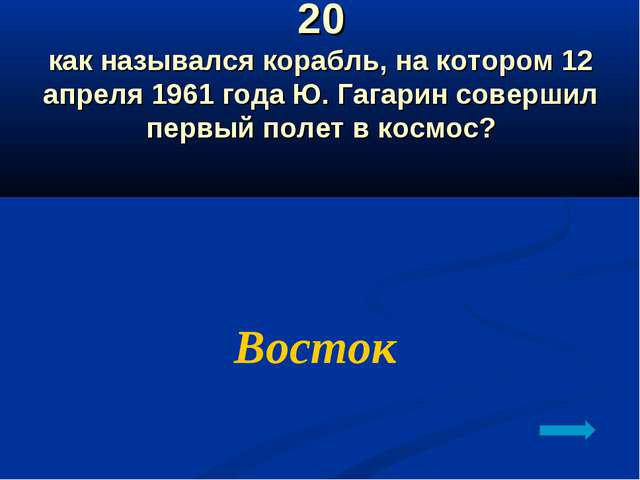 20 как назывался корабль, на котором 12 апреля 1961 года Ю. Гагарин совершил...