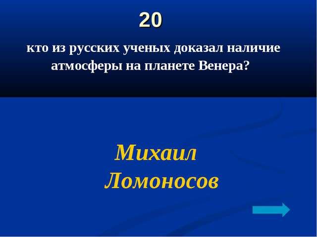 20 кто из русских ученых доказал наличие атмосферы на планете Венера? Михаил...