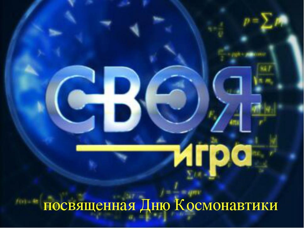 посвященная Дню Космонавтики