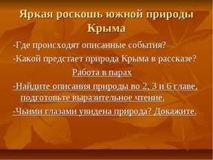 Яркая роскошь южной природы Крыма -Где происходят описанные события? -Какой п