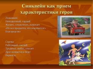 Синквейн как прием характеристики героя Лодыжкин Неподкупный, гордый Жалеет,
