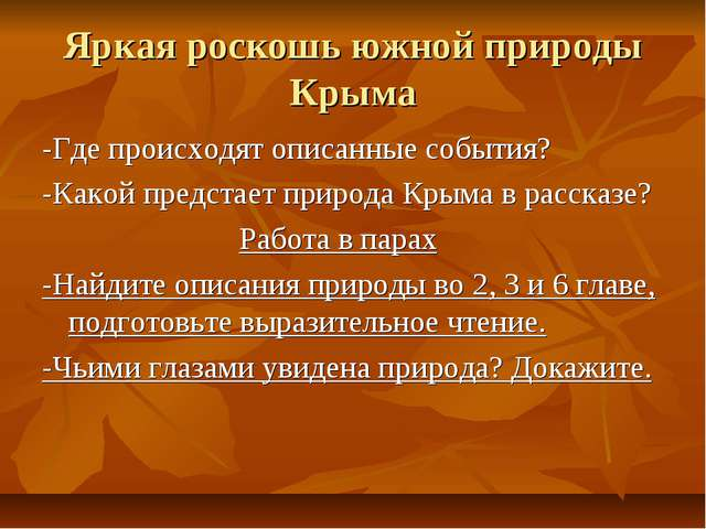 Яркая роскошь южной природы Крыма -Где происходят описанные события? -Какой п...