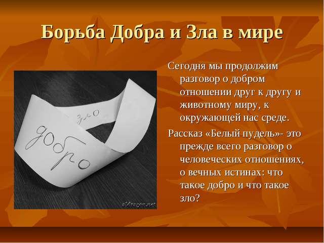 Борьба Добра и Зла в мире Сегодня мы продолжим разговор о добром отношении др...