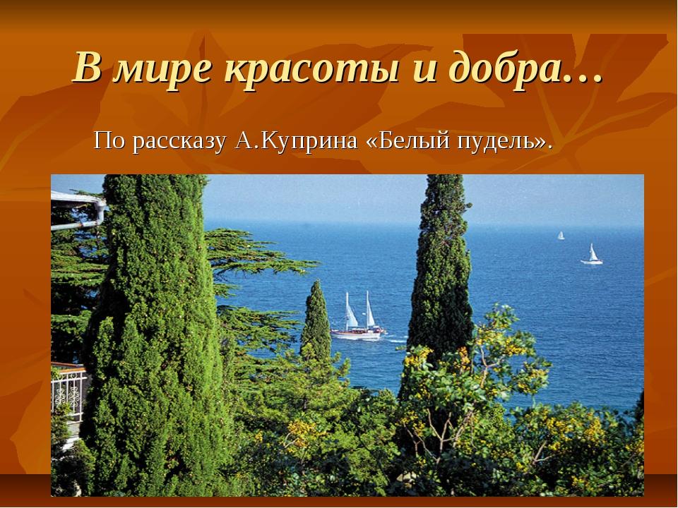 В мире красоты и добра… По рассказу А.Куприна «Белый пудель».