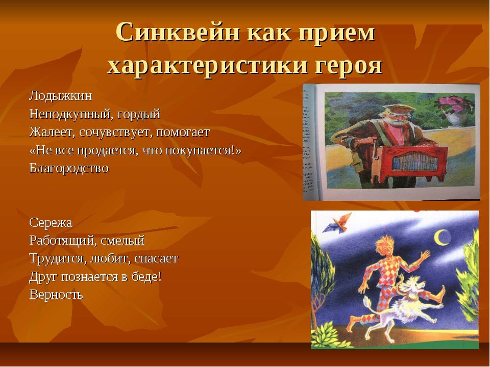 Синквейн как прием характеристики героя Лодыжкин Неподкупный, гордый Жалеет,...